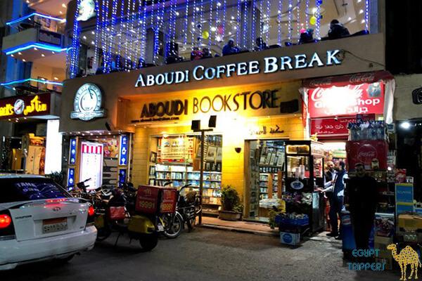 Aboudi Coffee Break